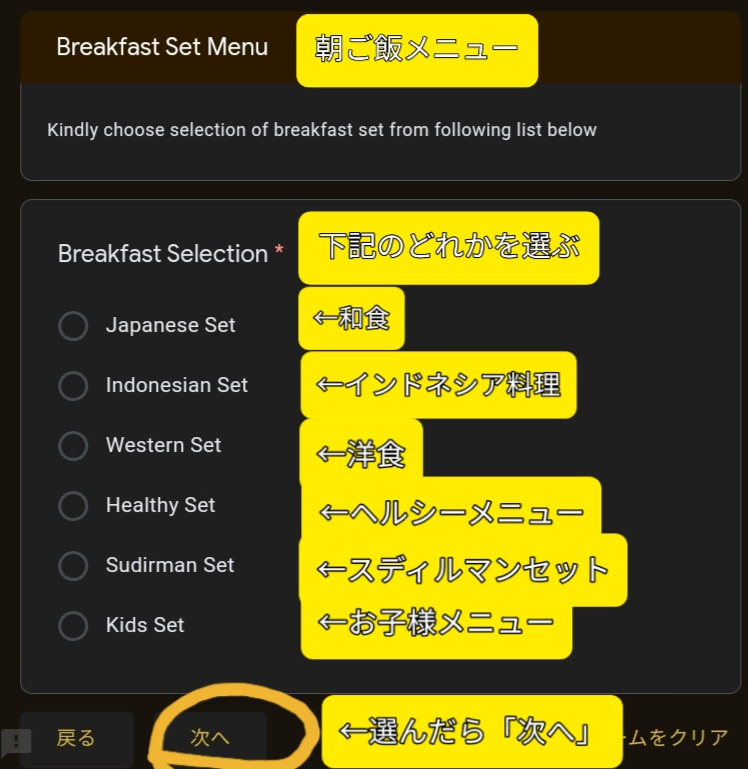 AYANA Meal Order Form Breakfast