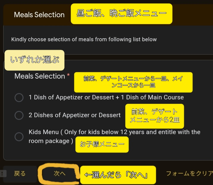 AYANA Meal Order Form LUNCH & DINNER