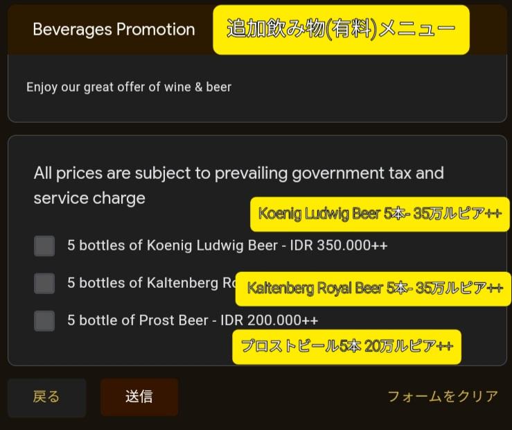 AYANA Meal Order Form Drink Promotion