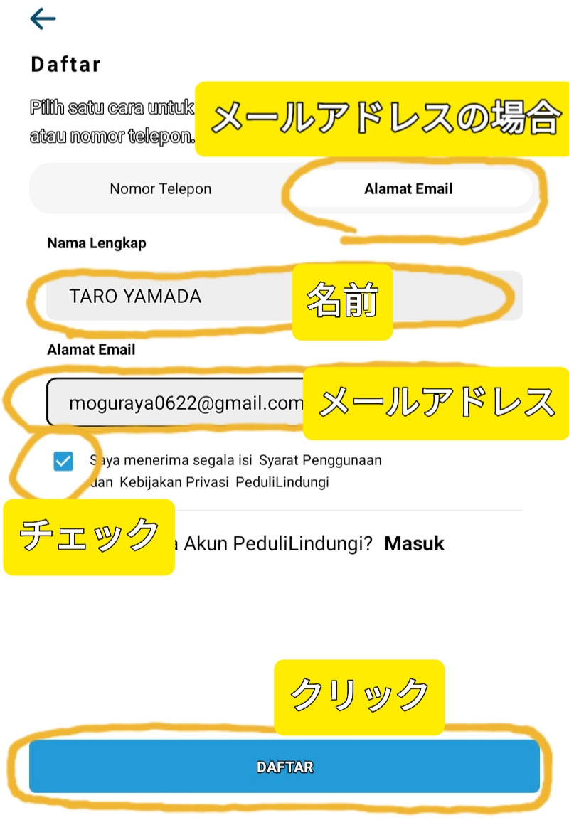 PeduliLindungi メールアドレス登録