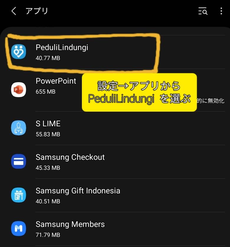 PeduliLindungi アプリ設定