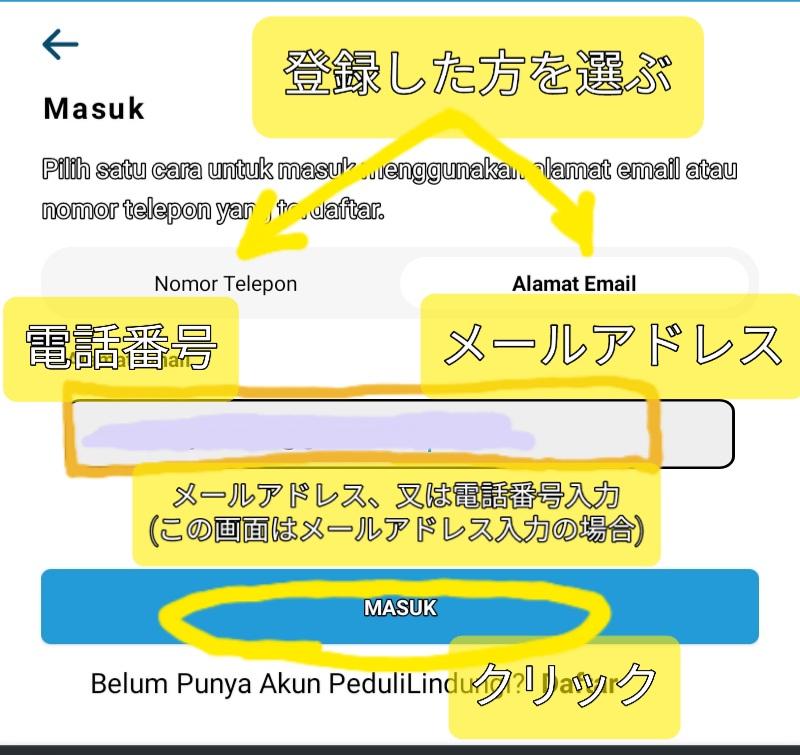 PeduliLindungi 登録画面ログイン